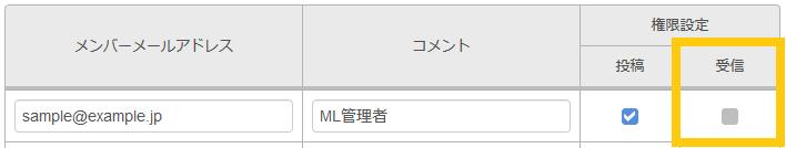 MLメンバー登録画面(管理者を登録)